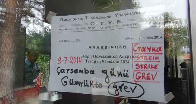 Yunanistan gümrüğündeki grev geçişleri durdurdu
