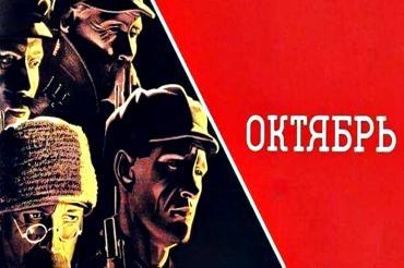 İzmir Sanat'ta Ekim filmi gösterilecek