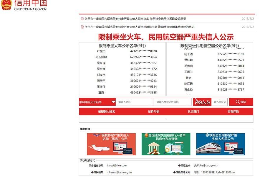 Çin'de dijital ekonomi ve sosyal kredi sistemi