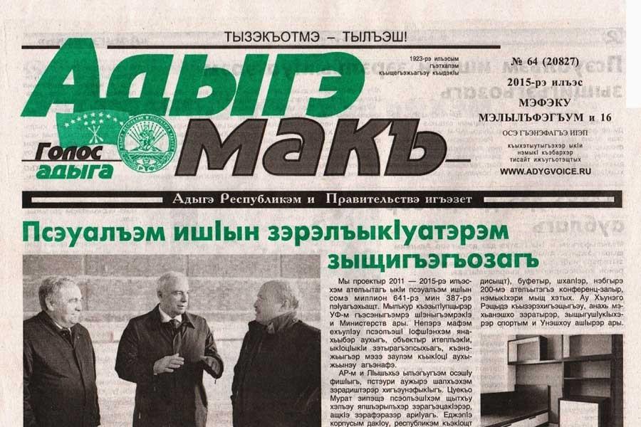 Çerkesya'da bir gazetecilik öyküsü
