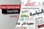 İran protestoları  Arap basınını böldü