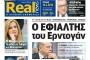 Yunanistan gazetesi manşeti: Erdoğan'ın Kabusu