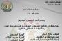 Dera'da ÖSO grupları IŞİD'e karşı birleşti