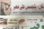 Mısır basınında Türkiye'ye darbe  suçlaması